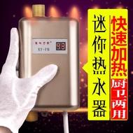 即熱式電熱水器110V電熱水龍頭廚房熱水器速熱快速加熱恒溫迷你小廚寶
