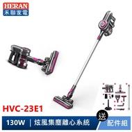 HERAN禾聯無線手持旋風吸塵器 HVC-23E1 頂級全配組  除塵蹣 吸毛髮神器