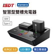 ISDT KAMERA NP2 ZV-1 智慧雙槽充電器for Sony BX1/FZ100/FW50
