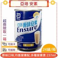 亞培安素 原味口味 237ml 24入/箱+愛康介護+