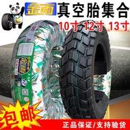 廠家直銷/金雨輪胎 90/100/110/120/130/70/90-10/12/11 130/60-13真空胎
