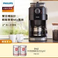 【Philips 飛利浦】2+全自動美式研磨咖啡機(HD7762)★贈ILLY咖啡豆兩罐
