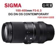 SIGMA 100-400mm F5-6.3 DG DN OS CONTEMPORARY FOR SONY E接環 (公司貨)