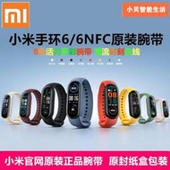 小米錶帶 小米手環6標準NFC通用多彩腕帶手環替換帶親膚材質透氣官方正品