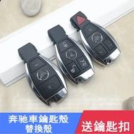 Benz 賓士GLC/GLK/ML300 W205 E200 GLC260 C300單電池汽車鑰匙外殼 遙控器外殼替換殼