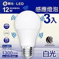 【大巨光】舞光E27白光12WLED微波感應球泡3入燈泡(WK-LED-E2712D-MS)