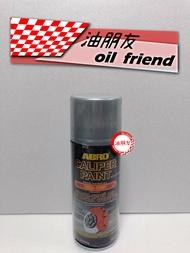 -油朋友-  耐高溫 噴漆 ABRO 銀色 耐熱噴漆 卡鉗噴漆 耐高溫噴漆 耐熱高達500℉ 卡鉗 輪圈 避震噴漆 排氣管 防鏽漆