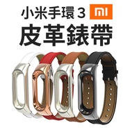 【小米手環3專用】小米手環3 真皮錶帶 小米手環3 真皮腕帶 皮革錶帶 專用腕帶 小米腕帶 替換腕帶【A0101】