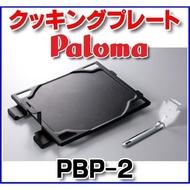 預購一週到~日本~PALOMA~爐連烤專用~吐司烤盤