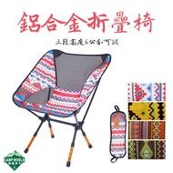 新品上架! ❤️ 三段可調 航空級鋁合金折疊椅 月亮椅 輕便折疊椅 野餐椅