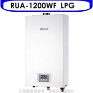 樂天點數5%送=95折再折200★林內【RUA-1200WF_LPG】12公升數位強制排氣熱水器桶裝瓦斯(含標準安裝)