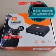 JBL車載DSP功放 DA460音頻處理器 31段電腦調音 jbl汽車功放[音響]