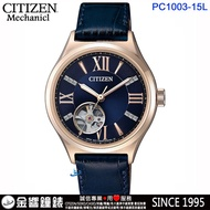 Citizen Stars Watch Pc 1003 - 15 L Automatic Chain Mechanical Watch