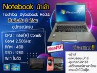 โน๊ตบุ๊คมือสอง Notebook Toshiba Dynabook R634 Core i5 Gen4 (รับประกัน 3 เดือน) by kr.shop