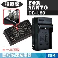 特價款@攝彩@Sanyo DB-L80 副廠充電器 DBL80 一年保固 Xacti VPC CA100 數位相機壁充