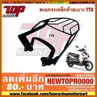 🔥โปรไฟไหม้🔥 ตะแกรงเหล็กท้ายเบาะ Yamaha TTX ## มอเตอร์ไซด์ ตกแต่งมอไชค์ ยานยนต์ ไฟท้าย ไฟหน้า ไฟเลี้ยว อะไหล่รถ ชุดสี ชุดแต่งรถ ล้อ ชิ้นส่วนรถ ชิ้นส่วนอะไหล่ Bike