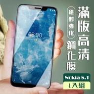 NOKIA 保護貼 8.1 鋼化膜 9D黑框透明 9H 高清 防刮(Nokia8.1保護貼 Nokia 8.1 手機膜 鋼化膜)