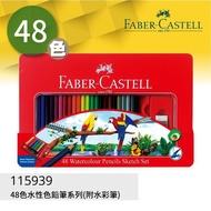 德國輝柏 Faber-Castell 48色/60色 水性色鉛筆 油性色鉛筆 115939 115965 115849