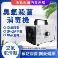 台灣現貨免運!臭氧消毒機 家用空氣除甲醛殺菌空間除臭異味臭氧發生器 消毒器 消毒機