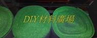 DIY材料廣場※人工草皮 採光罩 塑鋁板 遮雨棚 PC耐力板 隔音隔熱 防噪音專用,每捲8500元/6尺*75尺