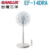 SANLUX 台灣三洋 14吋DC變頻遙控電扇EF-14DRA