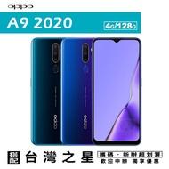 OPPO A9 2020 4G/128G 6.5吋 智慧型手機 搭配攜碼台灣之星月租方案 0利率 免運費
