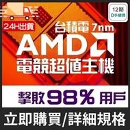 【DCT】AMD電腦主機98%A98AMD R9 3900XT/RTX3060 -12GB/威剛16GB DDR4-3200/威剛SX8200Pro 512GB/微星 B550M-A PRO/Mo