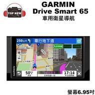 Garmin 車用衛星導航 Garmin DriveSmart 65 微星導航 雙星定位 3D地貌 駕駛警示 公司貨