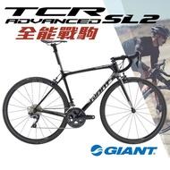 【GIANT】TCR ADVANCED SL 2 KOM 全能極速戰駒(二手)