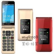 「長輩機一樣也可以用4G」INHON L33 4G LTE 折疊式手機 (大鈴聲雙卡雙待老人機)