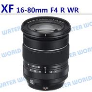 【中壢NOVA-水世界】FUJIFILM 富士 XF 16-80mm F4 R OIS WR 變焦鏡頭 恆定光圈 平輸