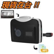 錄音帶轉MP3 卡帶轉MP3 USB 錄音帶 卡帶 轉 MP3 錄音機 隨身聽 EzCap 隨身碟 卡帶轉檔機 轉檔機