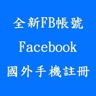 全新fb帳號 facebook 國外手機註冊 小號 假帳號 授權LINE 傳說對決  可刷卡
