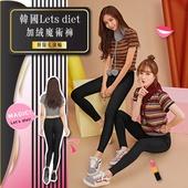 韓國let's diet加絨魔術褲(女款)(黑)
