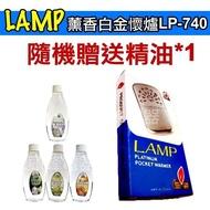 LAMP 薰香白金懷爐 LP-740 + 懷爐專用精油x1 ((可加購精油與火口))  ~更勝 暖蛋 暖手寶 暖暖包