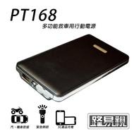 【任e行】PT-168 8000mAh 多功能行動電源(支援救車啟動)