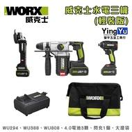 威克士 水電三機組 輕裝版 WU388 WU294 WU808 槌鑽 砂輪機 起子機 三電一充 螢宇五金