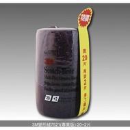 3M不鏽鋼菜瓜布20+2(整捲)*JB061* 菜瓜布.清潔布.抹布