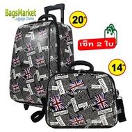 ชอบสั่งเลย BagsMarket Luggage 🔥 กระเป๋าเดินทางล้อลากขนาด 20/14 นิ้ว เซ็ท 2 ใบ ลายการ์ตูน Kitty Blue ราคาถูกที่สุด