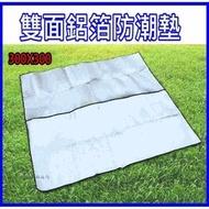 【酷露馬】多功能雙面鋁箔防潮墊 300X300 雙面鋁箔墊 野餐墊 地墊 隔熱墊 睡墊 錫箔墊 3mX3m CP001