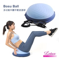 【LOTUS】BOSU BALL加厚款多功能波速球半圓平衡球(贈阻力繩+省力打氣筒)