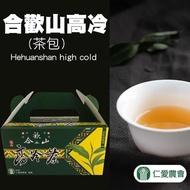【仁愛農會】合歡山高冷茶 茶包-2.5g-包 20包-盒(2盒一組)