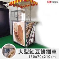 大型紅豆餅攤車(150x70x210)【空間特工】展示餐車  不鏽鋼(平台展開達6尺 附遮陽棚、強化玻璃展示櫃)