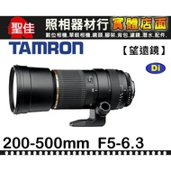 【聖佳】Tamron SP AF 200-500mm F/5-6.36 Di LD [IF] 公司貨 A08 For C