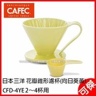 CAFEC 日本三洋花瓣錐形濾杯 CFD-4YE  黃色  有田燒  手沖濾杯  陶瓷濾杯  2-4人份  日本代購 可傑