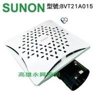 高雄永興照明~免運費SUNON 建準超節能DC直流變頻小S換氣扇 BVT21A015 通風扇 浴室抽風機