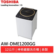 (輸碼現折300  ESUJY0118)TOSHIBA 東芝12公斤SDD變頻洗衣機 AW-DME1200GG