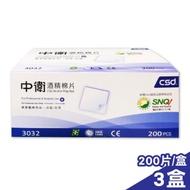 CSD 中衛酒精棉片 200片/盒 x3