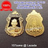 107Mongkol เหรียญเสมา รุ่น รวยชนะจน 99 หลวงพ่อพัฒน์ วัดห้วยด้วน ปี 63 เนื้อทองทิพย์ลงยา 1 หน้า