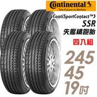 【Continental 馬牌】ContiSportContact 3 SSR 失壓續跑輪胎_四入組_245/45/19(CSC3SSR)